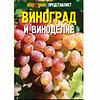 Виноград и виноделие. Практическое пособие