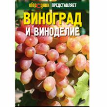 Виноград і виноробство. Практичний посібник
