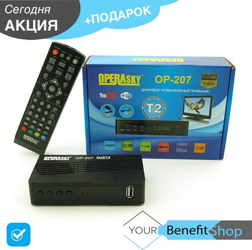 Т2 тюнер OPERAsky OP-207 | TV тюнер | ТВ приставка | приставка-ресивер | Операскай для телевизора