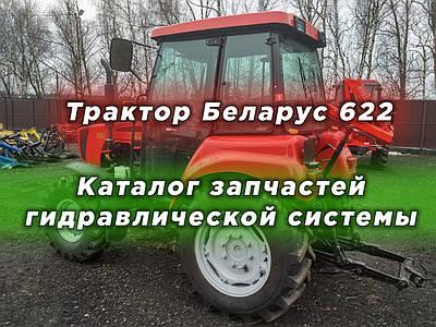 Каталог запчастей гидравлической системы для трактора Беларус-622