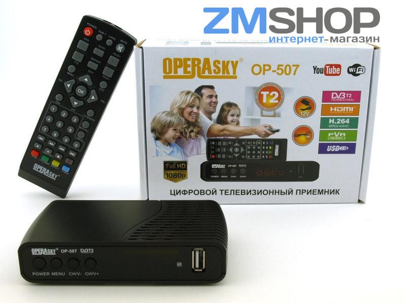 Т2 приемник для цифрового ТВ OP-507 Operasky