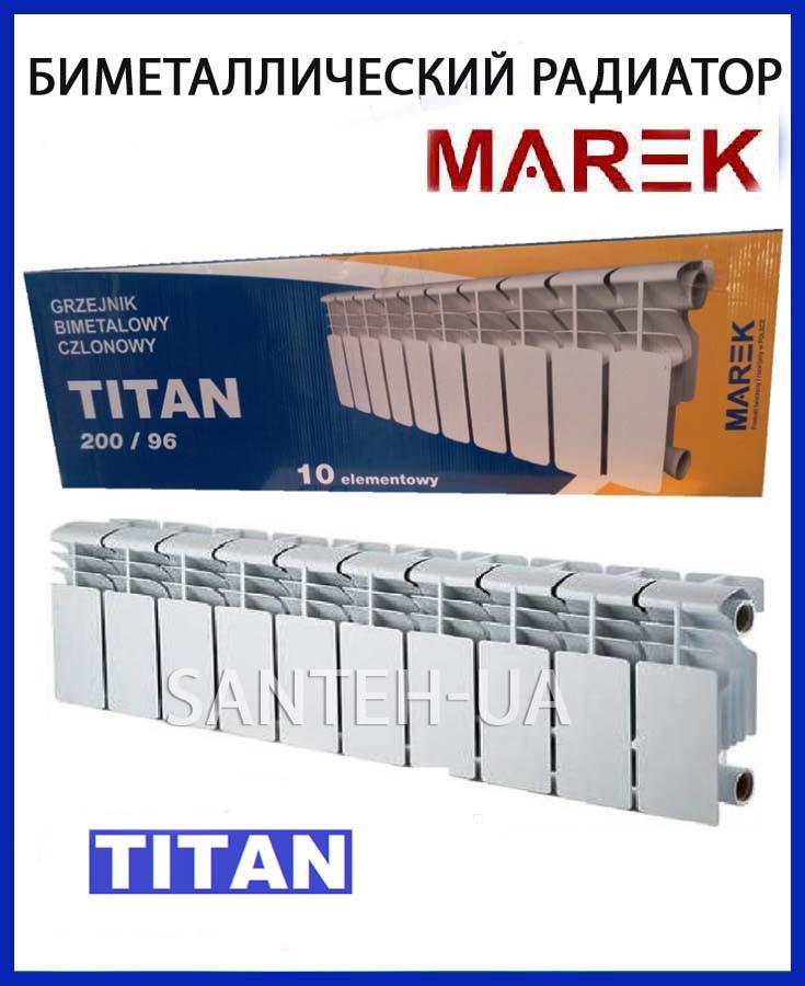Біметалічний радіатор TITAN MAREK 200х96 Польща