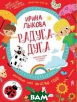 Лыкова И. Радуга-дуга. Творческий альбом для занятий с детьми. 3-4 года
