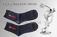 Турмалиновые лечебные носки