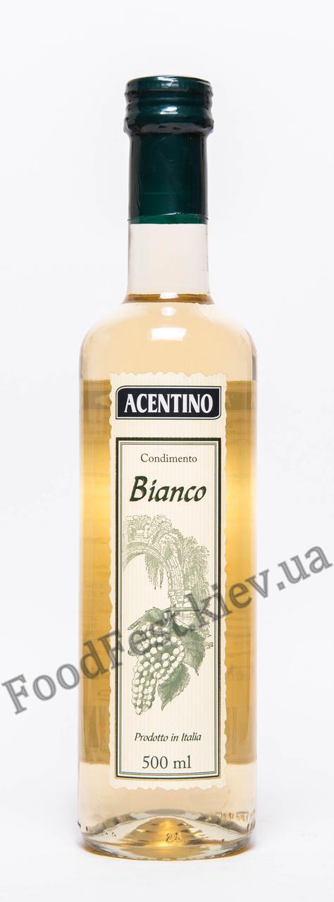 Уксус винный белый ТМ Acentino 500мл