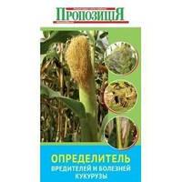 Карманный справочник «Определитель болезней и вредителей кукурузы»