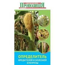 Кишеньковий довідник «Визначник хвороб і шкідників кукурудзи»