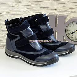 Ботинки подростковые для мальчиков, на липучках. Натуральная кожа и замша синего цвета