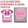 Парфюм женский Versace Bright Crystal Absolu 90 мл