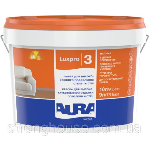 Краска AURA Lux Pro 3 10л