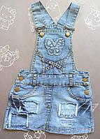 Детский джинсовый сарафан Бабочка на 2-4 года
