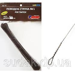 Поводок UKRSPIN струна №1 20см 10кг мал. скрутка запаяна