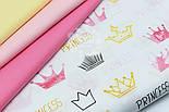 """Ткань хлопковая """"Акварельные короны принцессы"""", №1485а, фото 8"""
