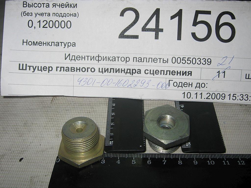 Штуцер главного цилиндра сцепления ГАЗ 4301