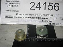 Штуцер головного циліндра зчеплення ГАЗ 4301 4301-1602293, 4301-00-1602293-000