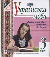 Українська мова Диференційовані завдання до вправ 3 клас (до підр. Захарійчук М.Д.)