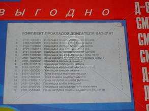Ремкомплект двигателя ВАЗ 2101, 2102, 2103, 2104, 2106, 2107, 2121 (17 наименований) (Украина). 2101-1003020.