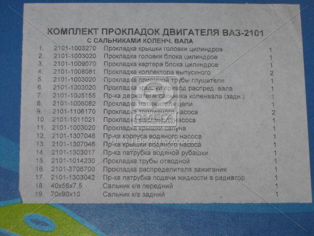 Ремкомплект двигателя ВАЗ 2101, 2102, 2103, 2104, 2106, 2107, 2121 с сальниками (19 наименований) (Украина). 2101-1003020С. Ціна з ПДВ.