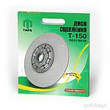 Диск сцепления Т-150 (СМД-60 ) главной муфты│ 150.21.024-3А (ТАРА), фото 3