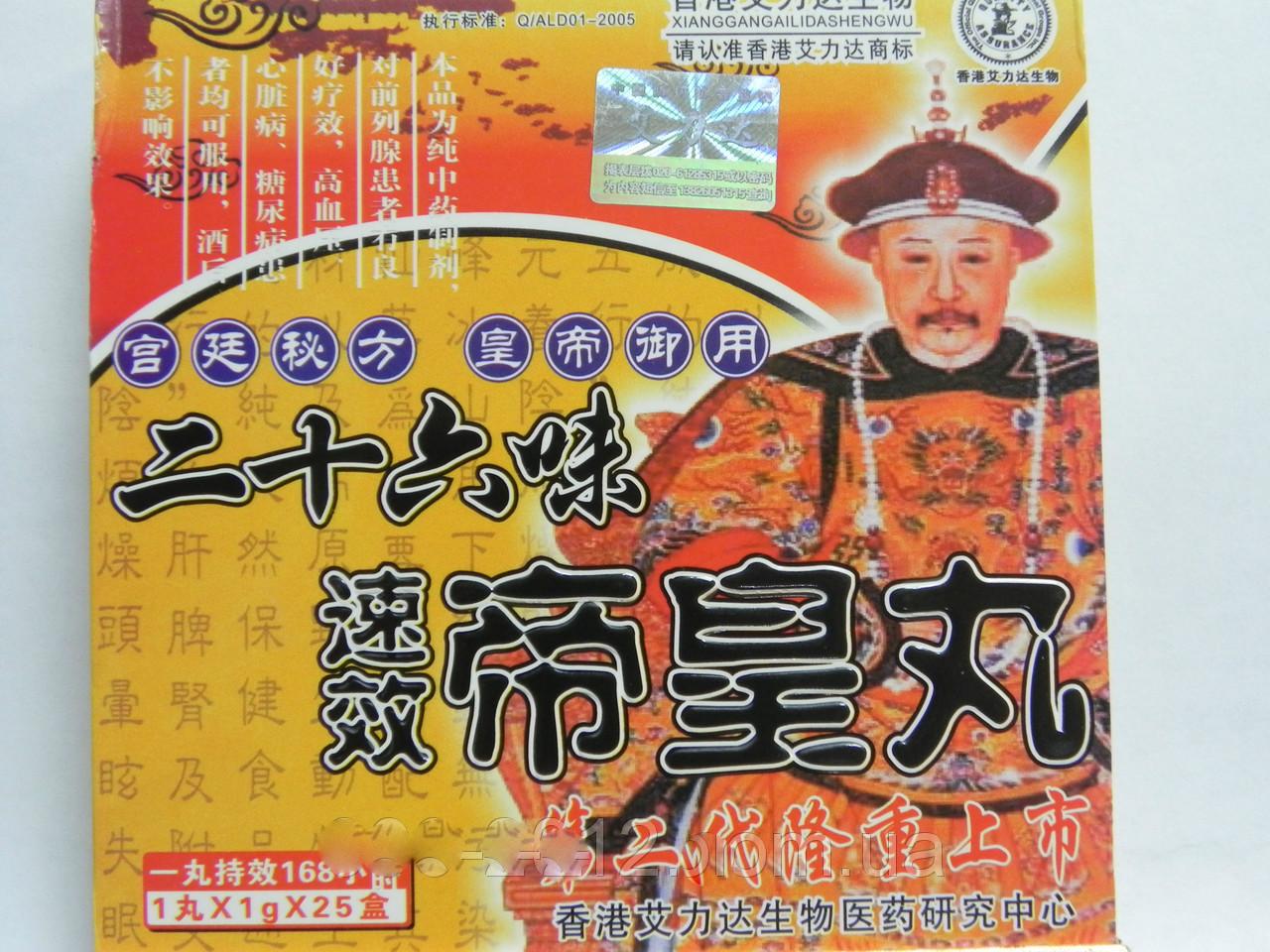 """Капсулы пилюли-болюсы для потенции """"33 секрета императора"""" 25 пилюль упаковка"""
