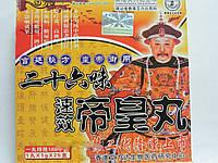 """Капсулы пилюли-болюсы для потенции """"33 секрета императора"""" 25 пилюль упаковка, фото 1"""