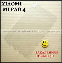 Закаленное защитное стекло для Xiaomi Mi Pad 4 (Mipad 4), водостойкое 9H 0.33 мм