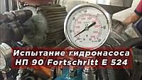 Испытание гидронасоса НП-90 Fortschritt E-524.