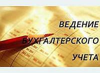 """ВЕДЕНИЕ УЧЕТА НА ВАШЕМ ПРЕДПРИЯТИИ С """" НУЛЯ """""""