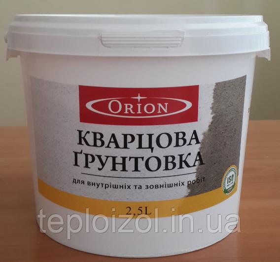 Кварцова ґрунтовка Оріон