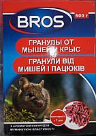 Гранулы от крыс и мышей Bros 500 г