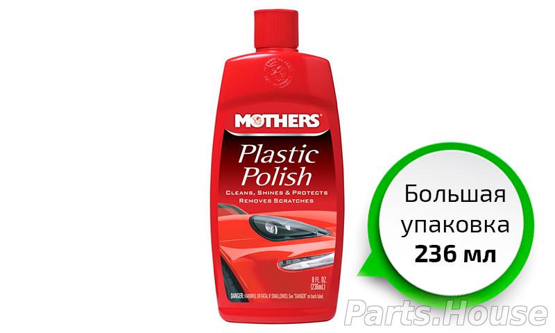 Mothers Plastic Polish - полироль для пластика и прозрачных фар произв