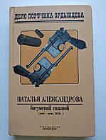 Наталья Александрова Батумский связной (Лето-осень 1919 года), фото 1