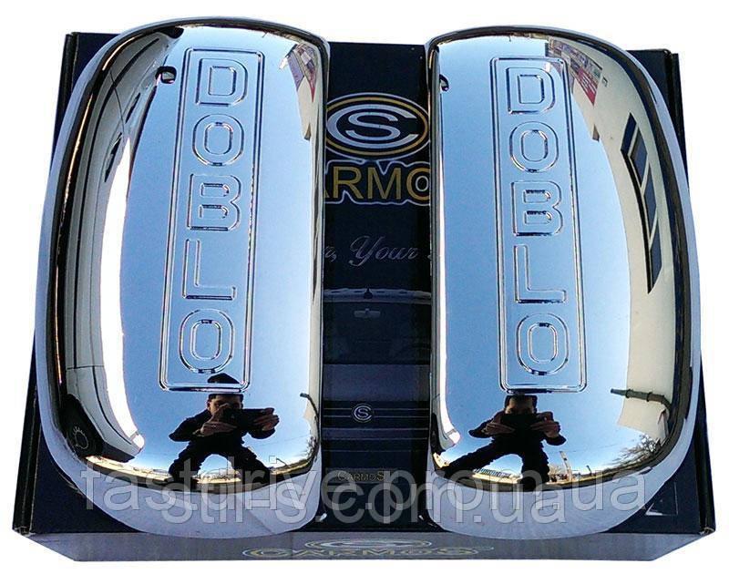 Накладки на зеркала Fiat Doblo 2000-2008