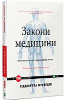Закони медицини: нотатки на полях невизначеної науки
