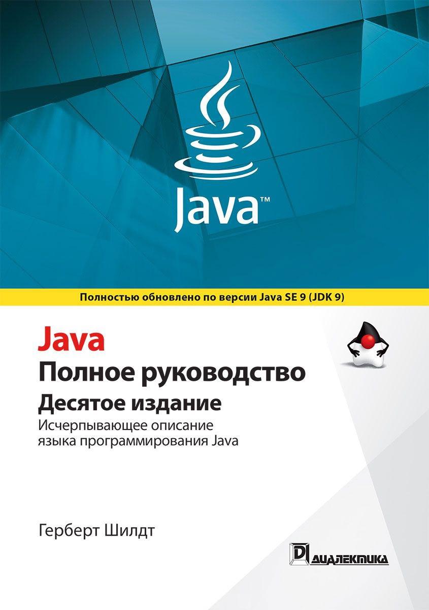 Java. Полное руководство. 10-е издание. Шилдт Г.