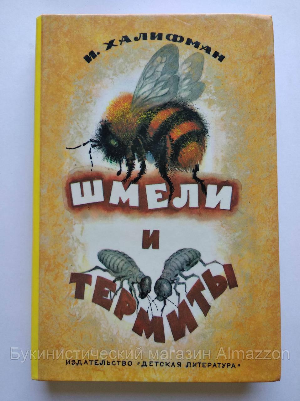 В. Халифман Джмелі і терміти