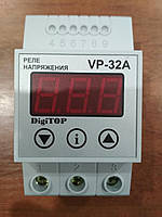 Реле напряжения (барьер) VP-32 (V-протектор) DigiTop