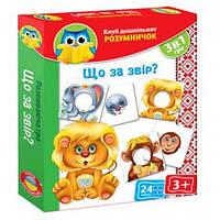 Умничка. Что за зверь (укр.) VT1306-05 Vladi Toys