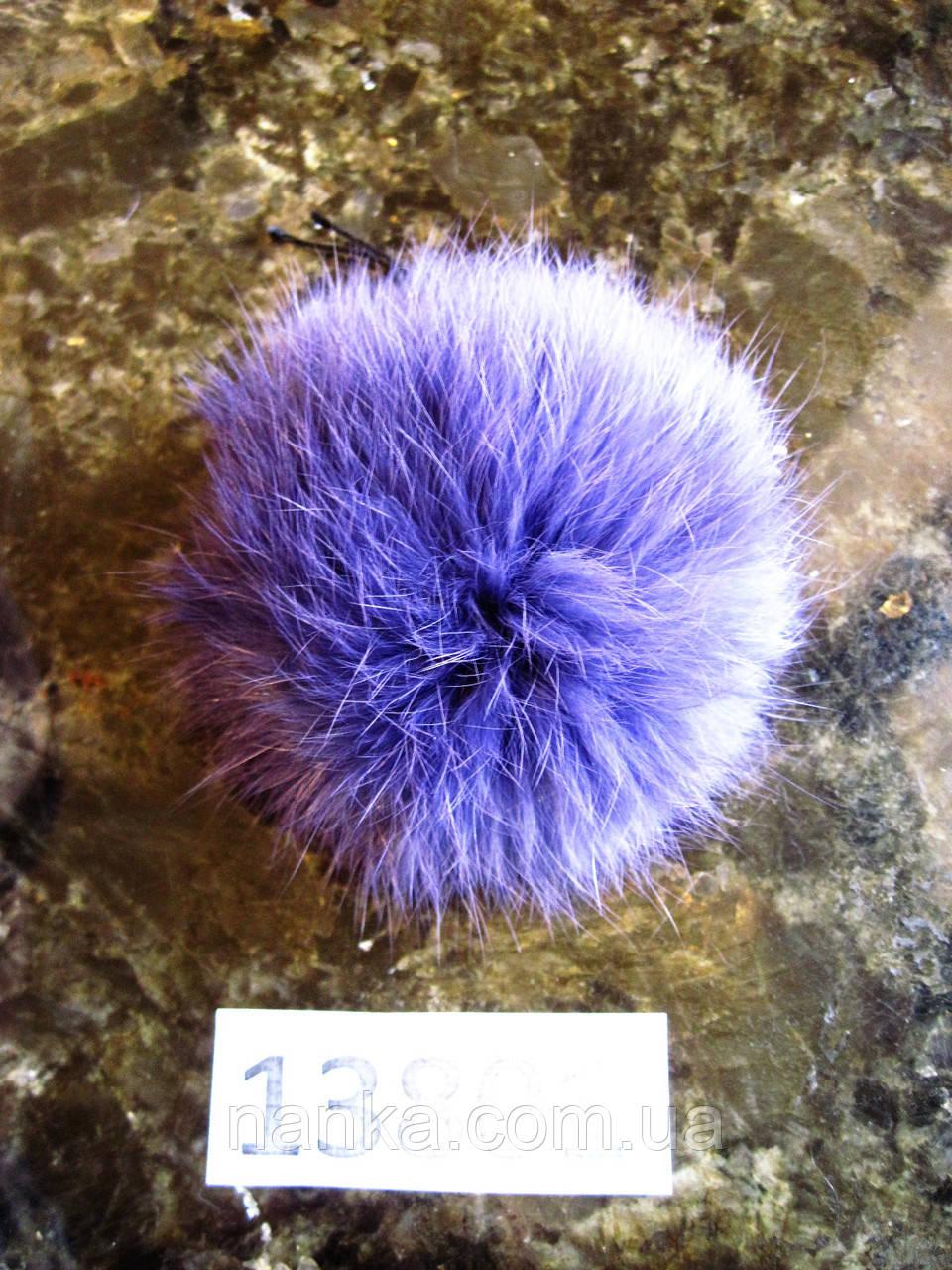 Меховой помпон Кролик, Фиолет, 11 см, 13801