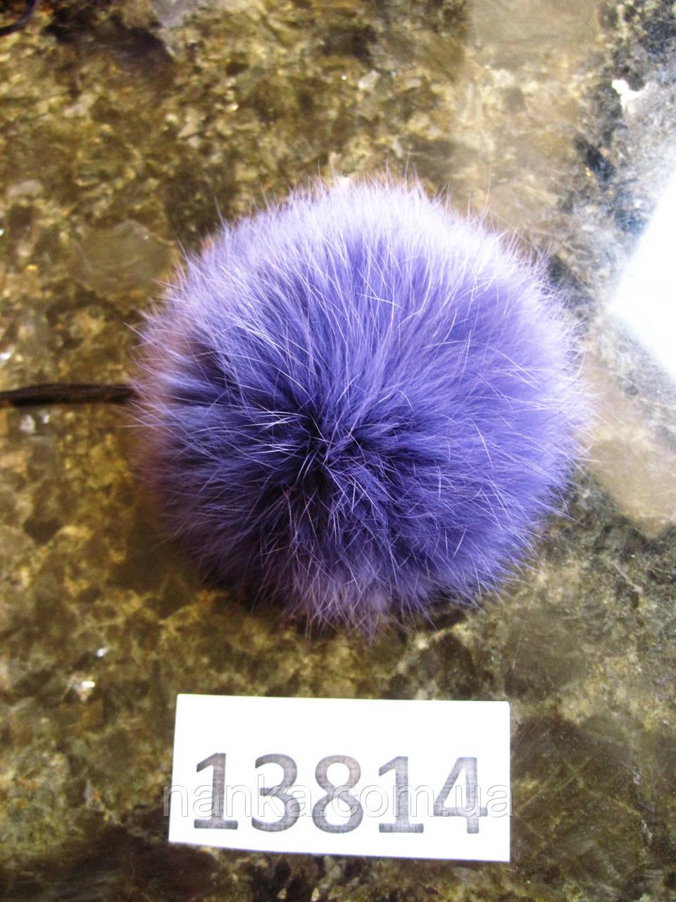 Меховой помпон Кролик, Фиолет, 9 см, 13814