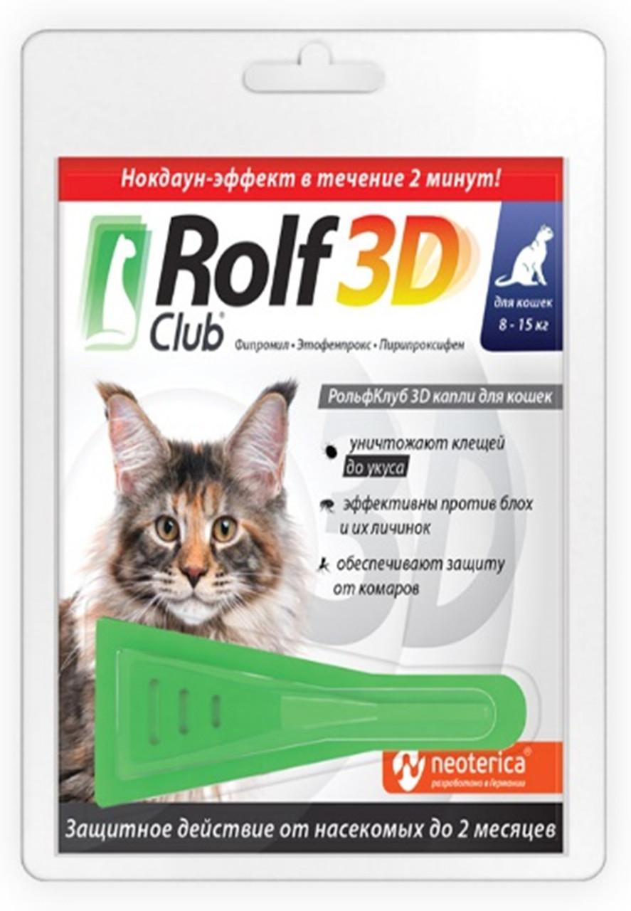 РОЛЬФ КЛУБ ROLF CLUB 3D капли от блох и клещей для кошек весом 8-15 кг, 1 пипетка