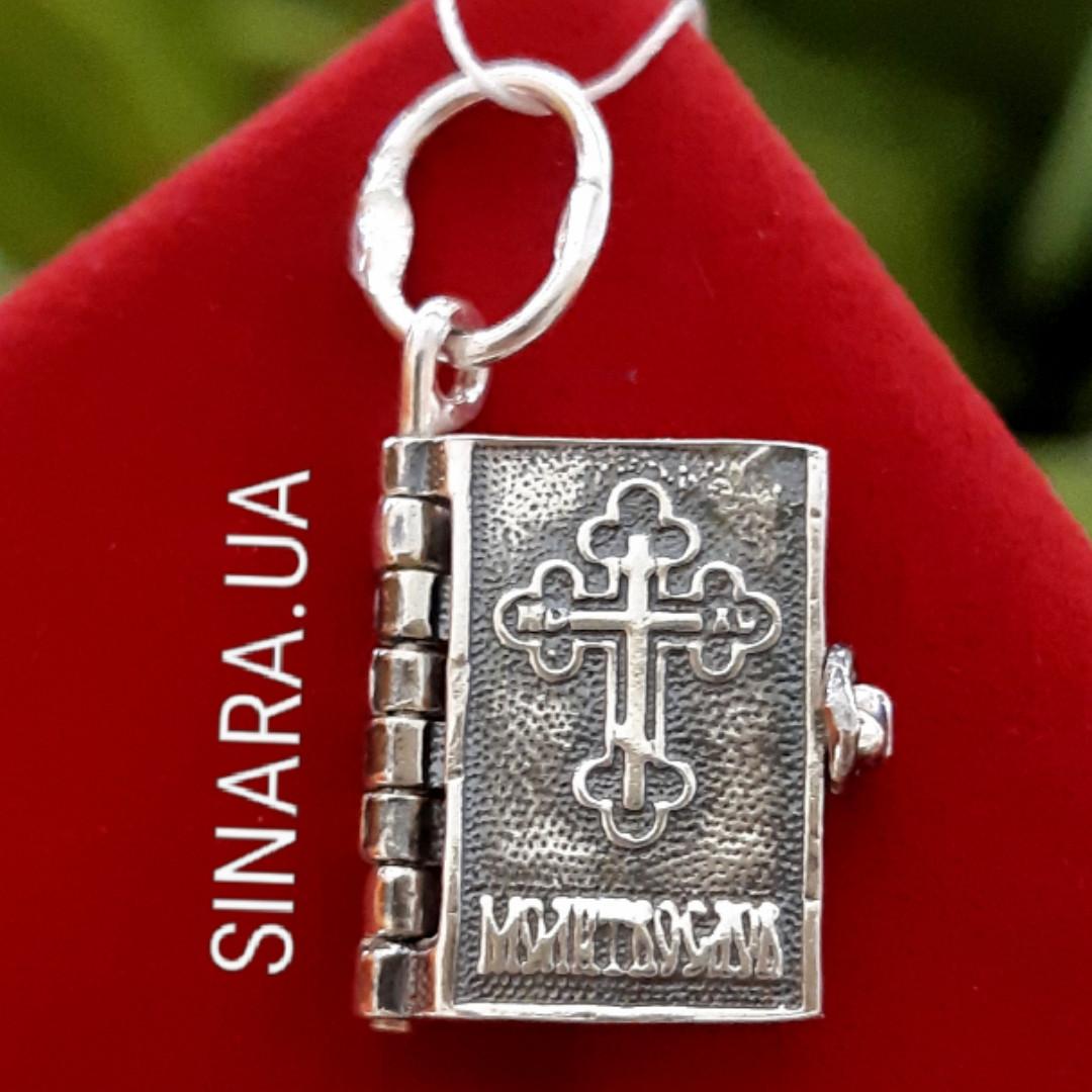 Серебряная иконка с молитвой Отче Наш - Ладанка книжечка молитва Отче Наш серебро