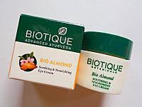 Крем для век Био Миндаль, Biotique Bio Almond Under Eye Cream, 15 г