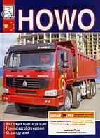 Howo Книга по эксплуатации + т/о + каталог деталей