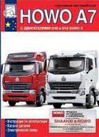Howo A7 эксплуатация + каталог деталей