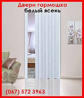 Двери гармошка под любые размеры, Более 20 цветов. Межкомнатные двери гармошка. Белый ясень.