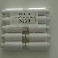 Нитки швейные №30 белые