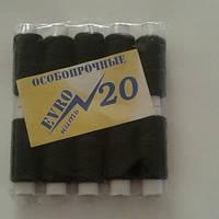 Нитки швейные №20 черные