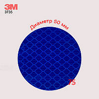 Отражатель (катафот) алмазного типа на самоклейке круглый, синий - 3M 3435