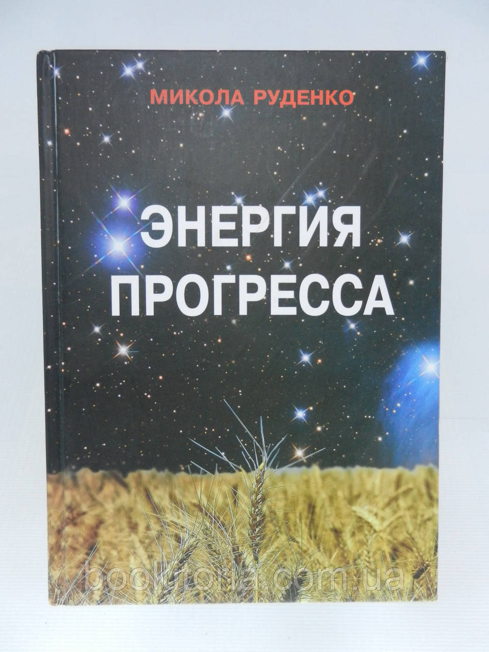 Руденко М. Энергия прогресса: очерки по физической экономии (б/у).